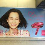 gooブログ 9月1日(木)のつぶやき その1:水原希子 速く、美しく。Panasonic Beauty(JR渋谷駅改札前広告)