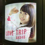 gooブログ 9月10日(土)のつぶやき:柏木由紀 LOVE TRIP AKB48(新宿駅西口円柱電飾広告)