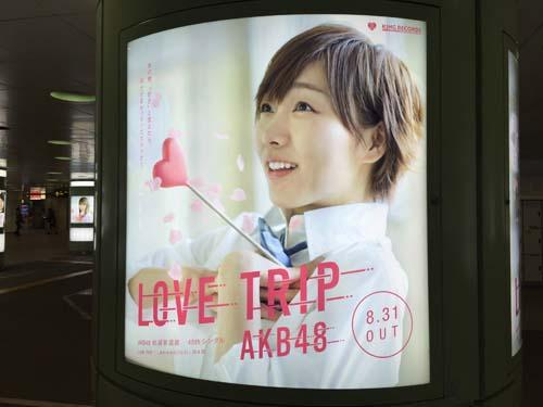 gooブログ 9月11日(日)のつぶやき その1:須田亜香里 LOVE TRIP AKB48(新宿駅西口円柱電飾広告)