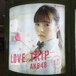 gooブログ 9月11日(日)のつぶやき その2:島崎遥香 LOVE TRIP AKB48(新宿駅西口円柱電飾広告)