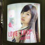 gooブログ 9月13日(火)のつぶやき:武藤十夢 LOVE TRIP AKB48(新宿駅西口円柱電飾広告)