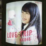 gooブログ 9月14日(水)のつぶやき:横山由依 LOVE TRIP AKB48(新宿駅西口円柱電飾広告)