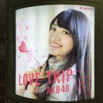 gooブログ 9月15日(木)のつぶやき その1:北原里英 LOVE TRIP AKB48(新宿駅西口円柱電飾広告)