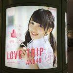 gooブログ 9月15日(木)のつぶやき その2:向井地美音 LOVE TRIP AKB48(新宿駅西口円柱電飾広告)