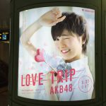gooブログ 9月16日(金)のつぶやき その1:岡田奈々 LOVE TRIP AKB48(新宿駅西口円柱電飾広告)