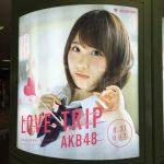 gooブログ 9月16日(金)のつぶやき その2:高橋朱里 LOVE TRIP AKB48(新宿駅西口円柱電飾広告)