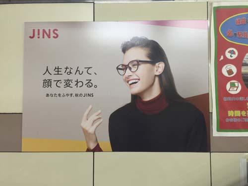 gooブログ 9月17日(土)のつぶやき:JINS 人生なんて、顔で変わる。(JR新宿駅ばり広告)