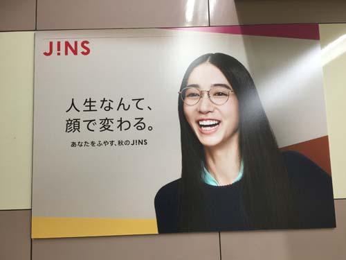 gooブログ 9月18日(日)のつぶやき:JINS 人生なんて、顔で変わる。(JR新宿駅ばり広告)