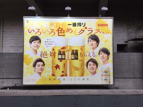 gooブログ 9月19日(月)のつぶやき:嵐 秋日和 一番搾り いろいろ色めくグラスセット 絶対もらえる しあわせは、ここにある。KIRIN(新宿駅ホームビルボード広告)