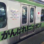 gooブログ 9月2日(金)のつぶやき:がんばれ!ニッポン(山手線車体広告)