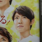 gooブログ 9月22日(木)のつぶやき:相葉雅紀 嵐 秋日和 一番搾り KIRIN(新宿駅ホームビルボード広告)