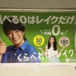 gooブログ 9月27日(火)のつぶやき その2:上地雄介 朝比奈彩 レイク(電車マド上広告)