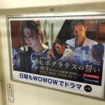gooブログ 9月28日(水)のつぶやき:北川景子 ピポクラテスの誓い(電車ドア横広告)