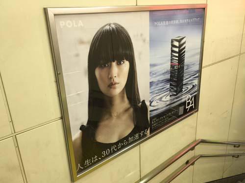 gooブログ 9月29日(木)のつぶやき その1:シシド・カフカ POLA BA(新宿駅ばり広告)