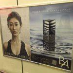 gooブログ 9月29日(木)のつぶやき その2:山田優 POLA BA(新宿駅ばり広告)