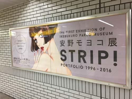 gooブログ  9月3日(土)のつぶやき:安野モヨコ展 STRIP! 池袋パルコミュージアム(JR池袋駅ばり広告)