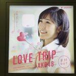 gooブログ 9月7日(水)のつぶやき:渡辺麻友 LOVE TRIP AKB48(新宿駅西口円柱電飾広告)