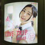 gooブログ 9月8日(木)のつぶやき:松井珠理奈 LOVE TRIP AKB48(新宿駅西口円柱電飾広告)