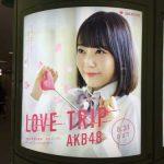 gooブログ 9月12日(月)のつぶやき その1:宮脇咲良 LOVE TRIP AKB48(新宿駅西口円柱電飾広告)