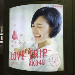 gooブログ 9月12日(月)のつぶやき その2:兒玉遥 LOVE TRIP AKB48(新宿駅西口円柱電飾広告)