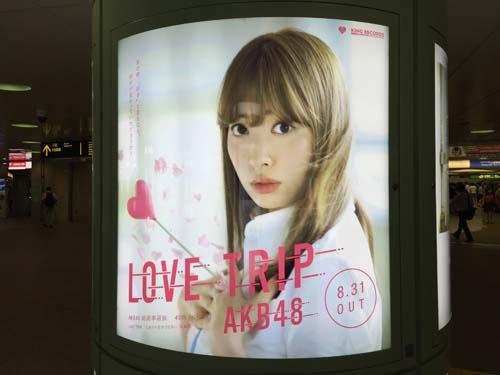gooブログ 9月5日(月)のつぶやき:小嶋陽菜 LOVE TRIP AKB48(新宿駅西口円柱電飾広告)