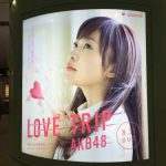 gooブログ 9月6日(火)のつぶやき:指原莉乃 LOVE TRIP AKB48(新宿駅西口円柱電飾広告)