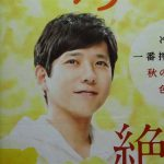 gooブログ 9月20日(火)のつぶやき:二宮和也 嵐 秋日和 一番搾り KIRIN(新宿駅ホームビルボード広告)