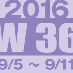 フォト蔵 2016年第36週(9/5〜9/11)東京の広告画像一覧:3,886枚