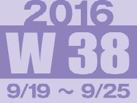 フォト蔵 2016年第38週(9/19〜9/25)東京の広告画像一覧:3,925枚