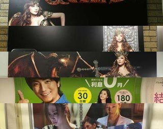 seesaaブログ【2016年第39週】東京の広告まとめ:1日1枚