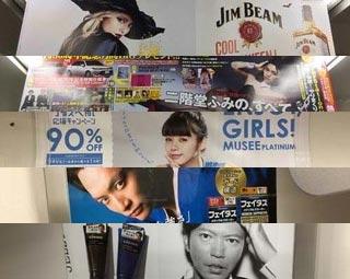 seesaaブログ【2016年第41週】東京の広告まとめ:1日1枚