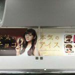 gooブログ 10月1日(土)のつぶやき:西内まりや 本気のチョコ 本気のアイス meiji GOLD LINE(電車マド上広告)