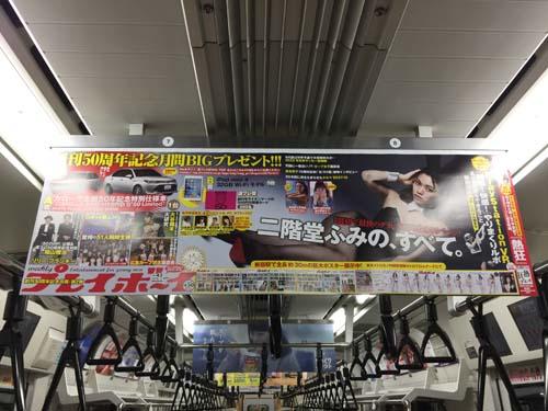 gooブログ 10月11日(火)のつぶやき:二階堂ふみ 週刊プレイボーイ