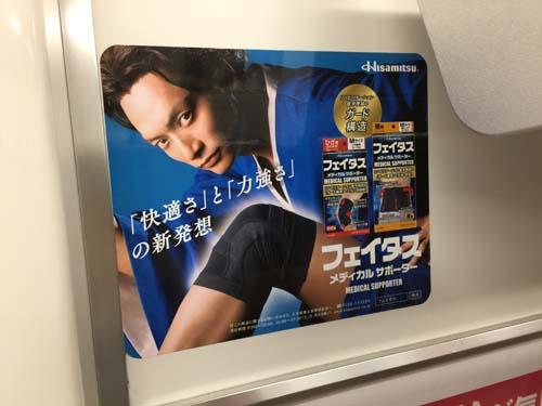 gooブログ 10月12日(水)のつぶやき その2:香取慎吾 フェイタス 久光(電車ステッカー広告)