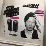 gooブログ 10月13日(木)のつぶやき その1:田辺誠一 髪型をわがままにするルシード誕生。LUCIDE(電車ステッカー広告)