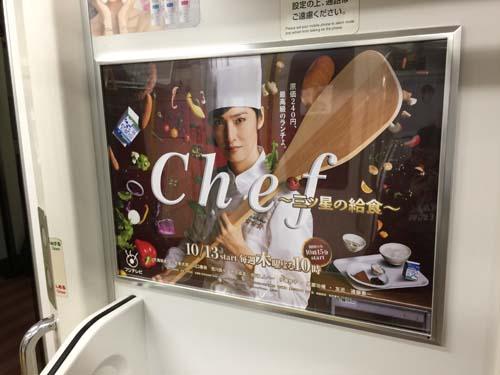 gooブログ 10月14日(金)のつぶやき その2:中谷美紀 hadakara(電車ドア横広告)