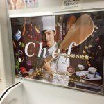 gooブログ 10月13日(木)のつぶやき その2:天海祐希 Chef 三ツ星の給食(電車ドア横ポスター)