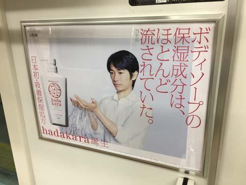 gooブログ 10月15日(土)のつぶやき その1:ディーンフジオカ hadakara誕生(電車マド横広告)