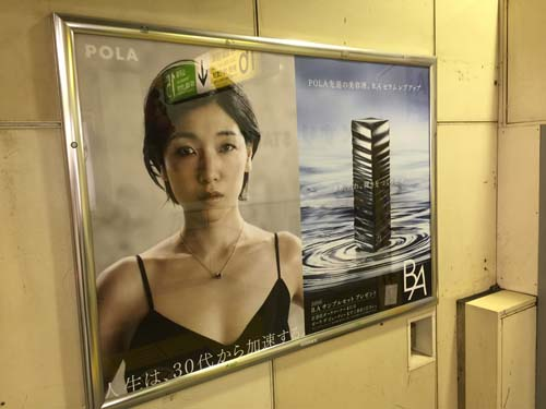 gooブログ 10月2日(日)のつぶやき その1:安藤サクラ POLA BA(新宿駅ばり広告)