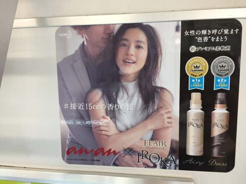 gooブログ 10月2日(日)のつぶやき その2:anan×IROKA FLAIR #接近15cmの香りの罠(電車ステッカー広告)