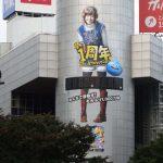 gooブログ 10月21日(金)のつぶやき その1:本田翼 星ドラ1周年(渋谷109シリンダー広告ビルボード)