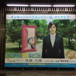 gooブログ 10月22日(土)のつぶやき その2:黒島結菜 マイナビ2018(JR渋谷駅ホーム広告ビルボード)