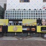 gooブログ 10月23日(日)のつぶやき:新発明!エリアファンデ フローフシ(渋谷駅前ハチ公口ビルボード)