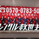 gooブログ 10月3日(月)のつぶやき:ドラマ レンタル救世主(新宿駅アルプス広場電飾広告)