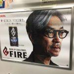 gooブログ 10月6日(木)のつぶやき その1:坂本龍一 KIRIN FIRE(電車ドア横広告)