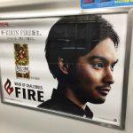 gooブログ 10月7日(金)のつぶやき:柳楽優弥 KIRIN FIRE(電車ドア横広告)