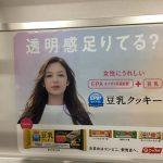 gooブログ 10月8日(土)のつぶやき その2:森絵梨佳 豆乳クッキー(電車ステッカー広告)