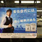 seesaaブログ 広告出演者の君の名は?:救心の男性広告モデルは、高橋光臣