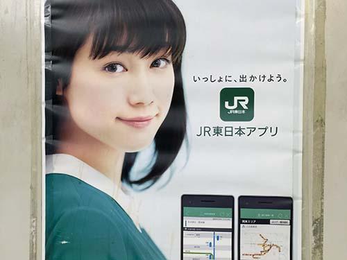 seesaaブログ 広告出演者の君の名は?:JR東日本アプリ「中村ゆりか」は土屋太鳳ではなかった