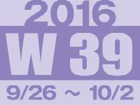 フォト蔵 2016年第39週(9/26〜10/2)東京の広告画像一覧:3,997枚